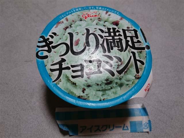ファミマ チョコミントアイス カロリー